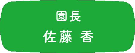 園長 佐藤香